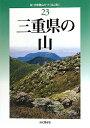 三重県の山改訂版