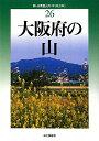 大阪府の山改訂版