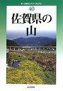 佐賀県の山改訂版