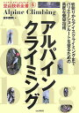 アルパインクライミング (ヤマケイ・テクニカルブック) [ 保科雅則 ]