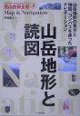 山岳地形と読図 [ 平塚晶人 ]