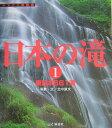 日本の滝(1)