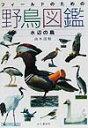 フィールドのための野鳥図鑑(水辺の鳥)