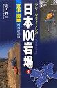 日本100岩場(4(東海・関西))増補改訂版