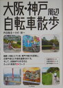 楽天でお買い物♪大阪・神戸周辺自転車散歩