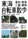 東海自転車散歩