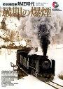 蒸気機関車熱狂時代最期の爆煙 [ 源明輝 ]