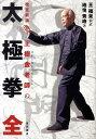 太極拳 全 改定新版 日本に初めて伝えられた王樹金老師の