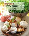 【バーゲン本】育てて味わうベランダ野菜レシピ