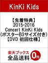 【先着特典】2015-2016 Concert KinKi Kids(ポスターB3サイズ付き)【DVD 初回仕様】 [ KinKi Kids ] - 楽天ブックス
