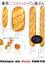 東京こだわりのパン屋さん