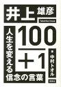 井上雄彦100+1 人生を変...