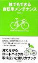 【送料無料】誰でもできる自転車メンテナンス