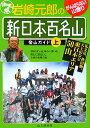 岩崎元郎の「新日本百名山」登山ガイド(上(東日本))