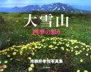 大雪山四季の彩り