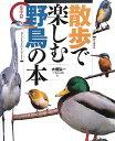 散歩で楽しむ野鳥の本[大橋弘一]