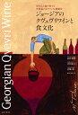 ジョージアのクヴェヴリワインと食文化 母なる大地が育てる世界最古のワイン伝統製法 [ 合田 泰子 ]