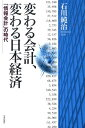 変わる会計、変わる日本経済 [ 石川純治 ]
