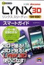 【送料無料】ドコモLYNX 3D SH-03Cスマ-トガイド