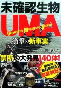 未確認生物UMA衝撃の新事実 [ 山口敏太郎 ]