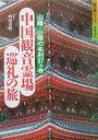 中国観音霊場巡礼の旅