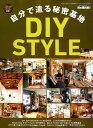 RoomClip商品情報 - 自分で造る秘密基地DIY STYLE こだわりのオシャレ部屋! (サンエイムック 男の隠れ家別冊)