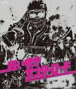 狂い咲きサンダーロード オリジナルネガ・リマスター版【Blu-ray】 [ 山田辰夫 ]