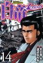 白竜LEGEND(14) (ニチブンコミックス) [ 渡辺みちお ]