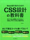 Web制作者のためのCSS設計の教科書 モダンWeb開発に欠かせない「修正しやすいCSS」 [ 谷拓