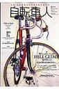 自転車人(no.011)