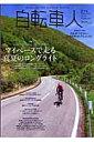 自転車人(no.016)