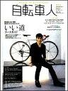 自転車人(no.018)