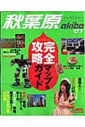 秋葉原完全攻略マップ&ガイド('07)