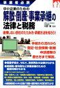 中小企業のための解散・倒産・事業承継の法律と税務 [ 久野実 ]