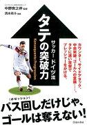 """サッカードイツ流 """"タテ""""の突破力"""