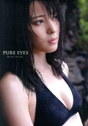 PURE EYES <strong>矢島舞美</strong>写真集 [ 佐藤裕之(写真家) ]