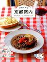 天然生活の京都案内 京都の日常を感じる場所、旅気分が味わえるお店 (CHIKYU-MARU MOOK 別冊天然生活)
