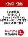 【先着特典】2015-2016 Concert KinKi Kids(ポスターB3サイズ付き)【DVD 通常仕様】 [ KinKi Kids ] - 楽天ブックス