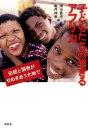 子どもたちの生きるアフリカ 伝統と開発がせめぎあう大地で [ 清水貴夫 ]