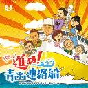 進め!青函連絡船オリジナルサウンドトラック [ 坂本サトル ]