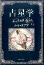 占星学新装版 [ ルル・ラブア ]