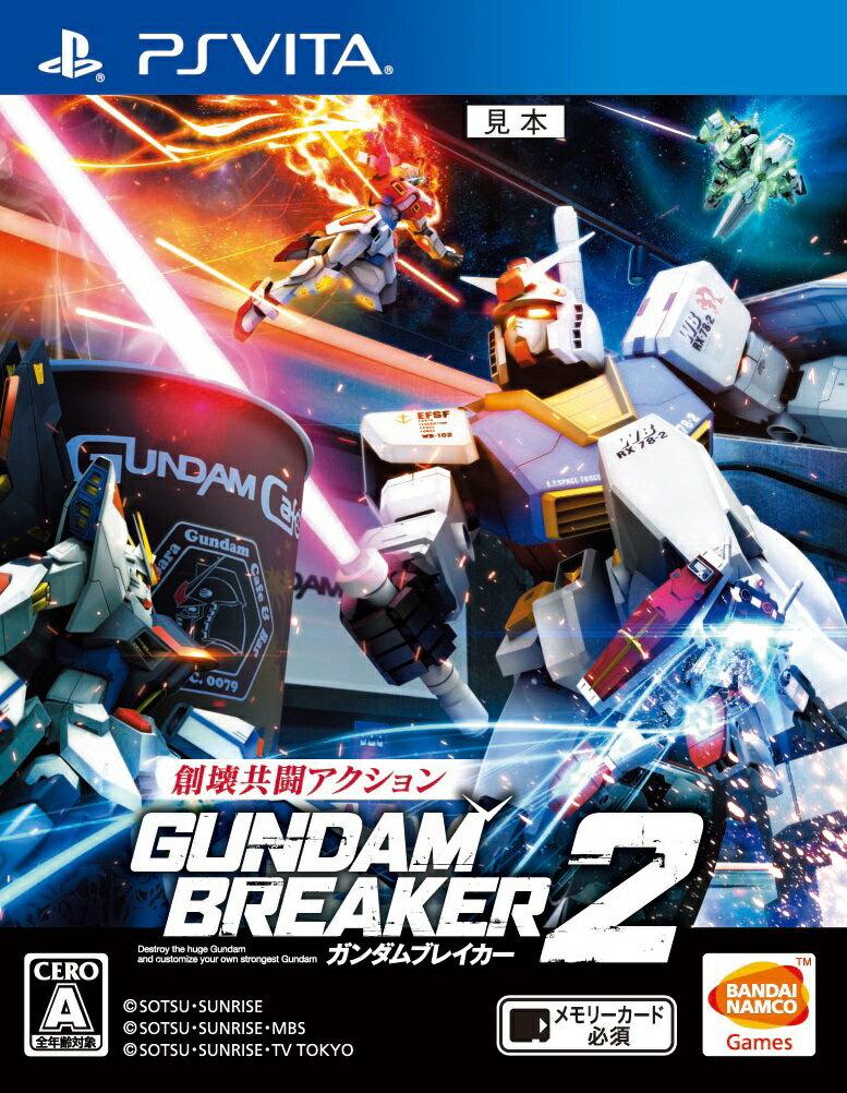 【予約】ガンダムブレイカー 2 PS Vita版