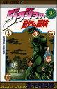 ジョジョの奇妙な冒険(30) (ジャンプコミックス) [ 荒...
