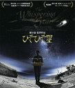 ひそひそ星【Blu-ray】 [ 神楽坂恵 ]