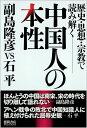 中国人の本性 歴史・思想・宗教で読み解く [ 副島隆彦 ]