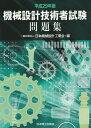 平成29年版 機械設計技術者試験問題集 [ 一般社団法人 日本機械設計工業会 ]