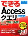 できるAccessクエリデータ抽出・解析に役立つ本 2013/2010/2007対応 [ 国本温子 ]