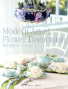 Modern Art of Flower Decoration(プリザーブドフラワー編) 華の世界 網野妙子