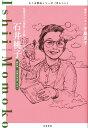 ちくま評伝シリーズ〈ポルトレ〉石井桃子 児童文学の発展に貢献した文学者 (ちくま評伝シリーズ〈ポルト