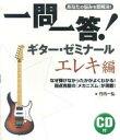 一問一答!ギター・ゼミナール(エレキ編)